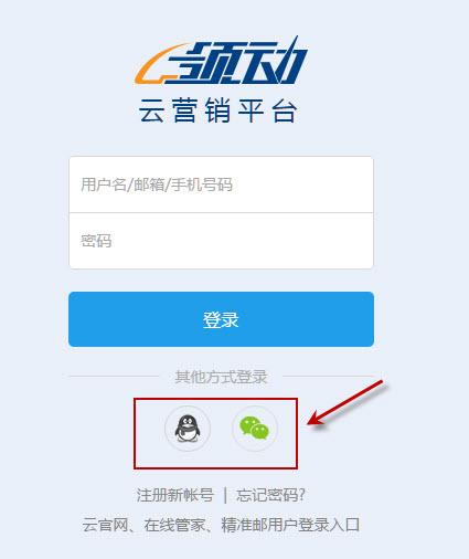 通过QQ或微信登录领动后台