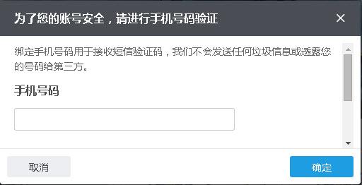 发布网站时需要输入手机号码