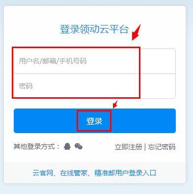 输入用户名密码.png